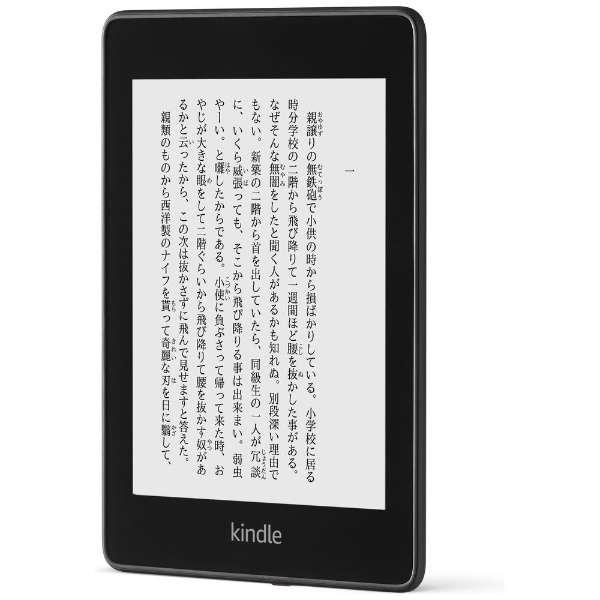 B07HCSQ48P 電子書籍リーダー(広告つき) Kindle Paperwhite