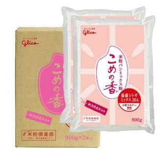 99015こめの香 福盛シトギミックス20A 900g×2袋 99015