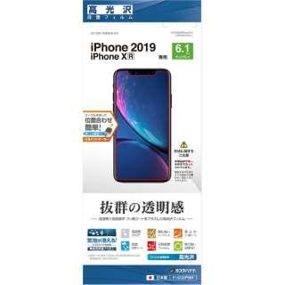 iPhone 11 6.1インチ モデル フィルム P1933IP961 高光沢