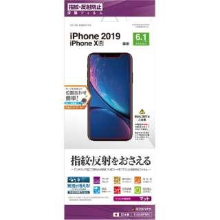 iPhone 11 6.1インチ モデル フィルム T1934IP961 反射防止