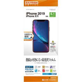 iPhone 11 6.1インチ モデル フィルム G1935IP961 光沢防指紋
