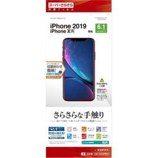 iPhone 11 6.1インチ モデル さらさらフィルム SR1936IP961 光沢