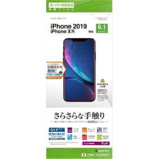 iPhone 11 6.1インチ モデル さらさらフィルム R1937IP961 反射防止