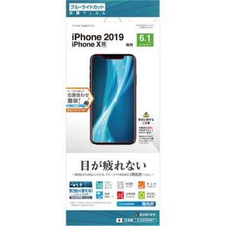 iPhone 11 6.1インチ モデル フィルム E1939IP961 BLC光沢