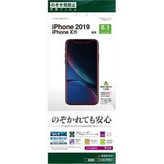 iPhone 11 6.1インチ モデル フィルム K1941IP961 覗き見防止