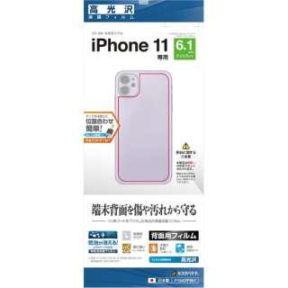 iPhone 11 6.1インチ モデル フィルム 背面専用 P1942IP961 高光沢