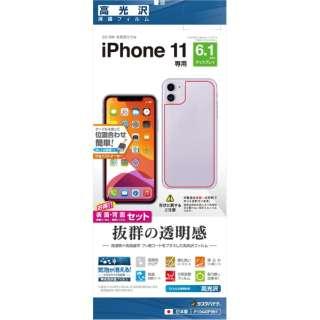 iPhone 11 6.1インチ モデル フィルム 両面セット P1944IP961 高光沢