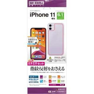 iPhone 11 6.1インチ モデル フィルム  両面セット T1945IP961 反射防止