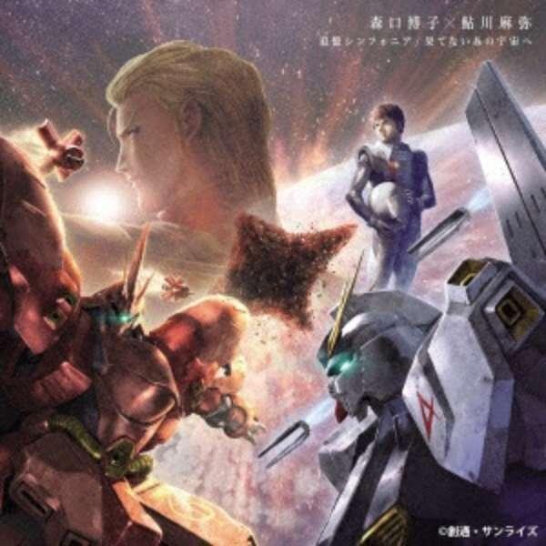 森口博子×鮎川麻弥/ 追憶シンフォニア/果てないあの宇宙へ 【CD】