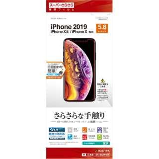 iPhone 11 Pro 5.8インチ モデル さらさらフィルム SR1862IP958 光沢