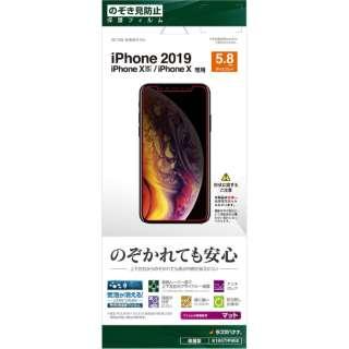 iPhone 11 Pro 5.8インチ モデル フィルム K1867IP958 覗き見防止