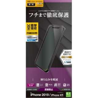 iPhone 11 6.1インチ モデル 薄型TPUフィルム UT1956IP961 反射防止