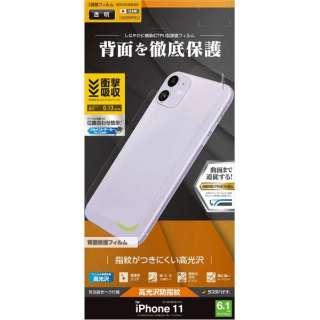 iPhone 11 6.1インチ モデル 薄型TPUフィルム 背面専用 UG1959IP961 光沢防指紋
