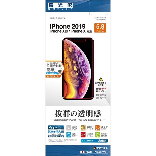 iPhone11 Pro 保護フィルム・ガラス