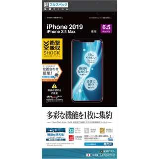 iPhone 11 Pro Max 6.5インチ モデル 衝撃吸収フルスペック フィルム JE2014IP965 高光沢