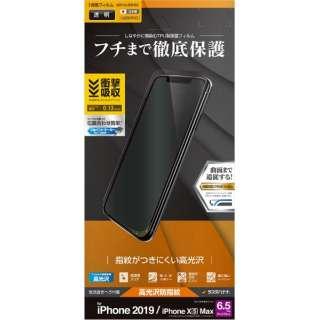 iPhone 11 Pro Max 6.5インチ モデル 薄型TPUフィルム UG2016IP965 光沢防指紋