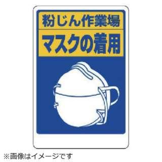 ユニット 粉じん障害防止標識 マスクの着用 エコユニボード 450×300mm 309-02                              8156
