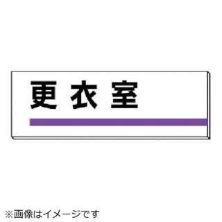 ユニット 室名板 更衣室 裏面両面テープ付 80×240 317-12                              8156
