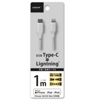 ライトニングケーブル&TYPE-Cケーブル ホワイト1m HD-LHTCC1WH