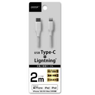 ライトニングケーブル&TYPE-Cケーブル ホワイト 2m HD-LHTCC2WH