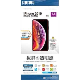 iPhone 11 Pro Max 6.5インチ モデル フィルム P2006IP965 高光沢