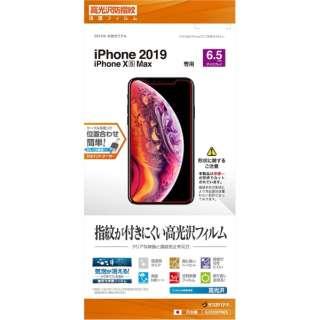 iPhone 11 Pro Max 6.5インチ モデル フィルム G2008IP965 光沢防指紋