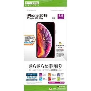 iPhone 11 Pro Max 6.5インチ モデル さらさらフィルム R2009IP965 反射防止