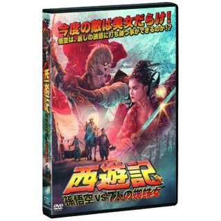 西遊記 孫悟空 vs 7人の蜘蛛女 【DVD】