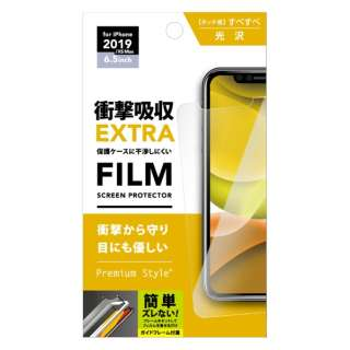 iPhone 11 Pro Max 6.5インチ 用 治具付き 液晶保護フィルム 衝撃吸収EXTRA/光沢 PG-19CSF05