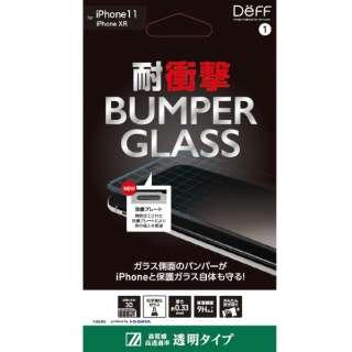 iPhone 11 6.1インチ 用ガラスフィルム バンパーガラス 透明 BKS-IP19MBG3F