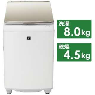 ES-PW8D-N 縦型洗濯乾燥機 ゴールド系 [洗濯8.0kg /乾燥4.5kg /ヒーター乾燥(排気タイプ) /上開き]