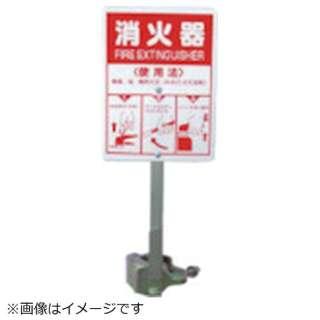 ユニット 消火器取付具タテヨコ兼用 410×150 376-25B                             8156