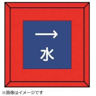 ユニット 埋設表示杭 水 右矢印・再生プラスチック・70X70X450 481-01                              8156