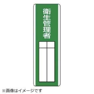 ユニット 短冊型指名標識 衛生管理者・エコユニボード・360X120 813-25                              8156