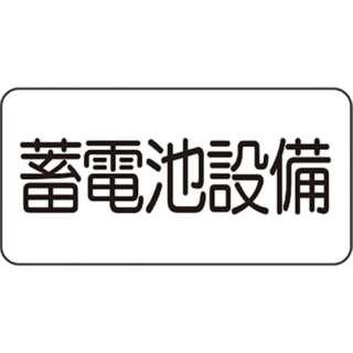 ユニット 危険標識ステッカー 蓄電池設備 828-921                             8156