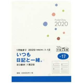 No.17 ポケット新日記(ポケットダイアリー)[2020年版1月始まり]