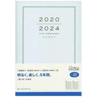 No.22 5年横線当用新日記[2020年版1月始まり]