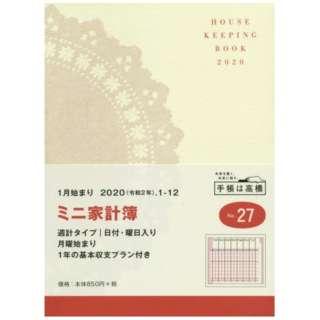 No.27 ミニ家計簿 (月曜始まり)[2020年版1月始まり]