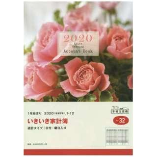 No.32 いきいき家計簿[2020年版1月始まり]
