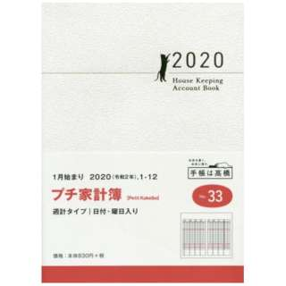 No.33 Petit Kakeibo (プチ家計簿)[2020年版1月始まり]