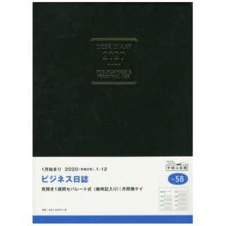 No.58 ビジネス日誌[2020年版1月始まり]