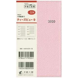 No.324 T'beau (ティーズビュー) 9[2020年版1月始まり]