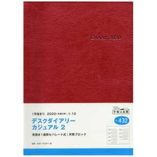 No.432 デスクダイアリー カジュアル 2[2020年版1月始まり]