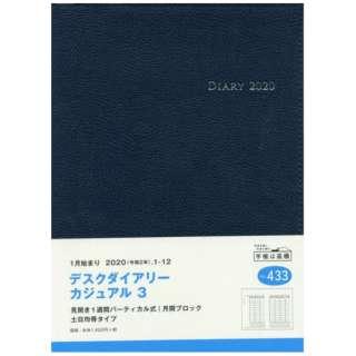 No.433 デスクダイアリー カジュアル 3[2020年版1月始まり]