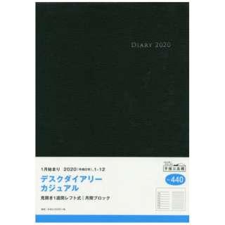 No.440 デスクダイアリー カジュアル[2020年版1月始まり]