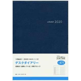 No.471 デスクダイアリー[2020年版1月始まり]