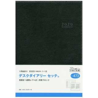 No.473 デスクダイアリー セッテ (R)[2020年版1月始まり]