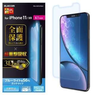 iPhone 11 6.1インチ対応 フルカバーフィルム 衝撃吸収 ブルーライトカット 反射防止 PM-A19CFLFPBLR