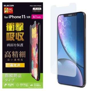 iPhone 11 6.1インチ対応 液晶保護フィルム 衝撃吸収 高精細 高光沢 PM-A19CFLFPGHD