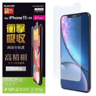 iPhone 11 6.1インチ対応 液晶保護フィルム 衝撃吸収 高精細 反射防止 PM-A19CFLFPHD